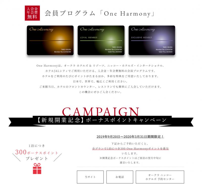 【3/31宿泊分まで!】新規開業記念ボーナスポイントキャンペーン