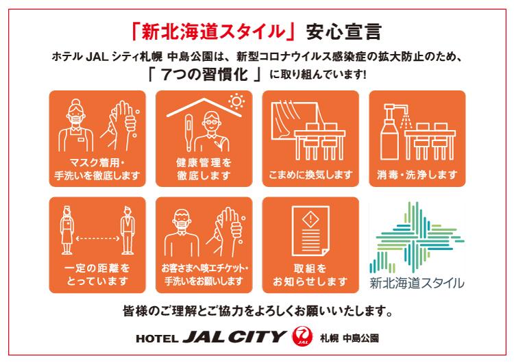 ホテルJALシティ札幌 中島公園 営業再開(6/19~)と新型コロナウイルス感染拡大防止の取組につきまして