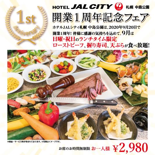 【9月の日・祝ランチタイム限定】開業1周年記念フェア