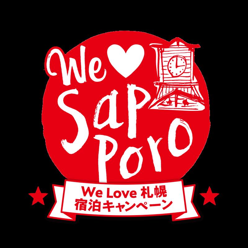 【オンライン販売限定】お得を先取り!宿泊前売 ~ We Love 札幌 宿泊キャンペーン