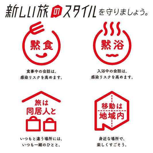 【WEB販売・札幌市民限定】新しい旅のスタイル(~11/15チェックアウト分)