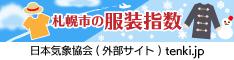 札幌市の服装指数
