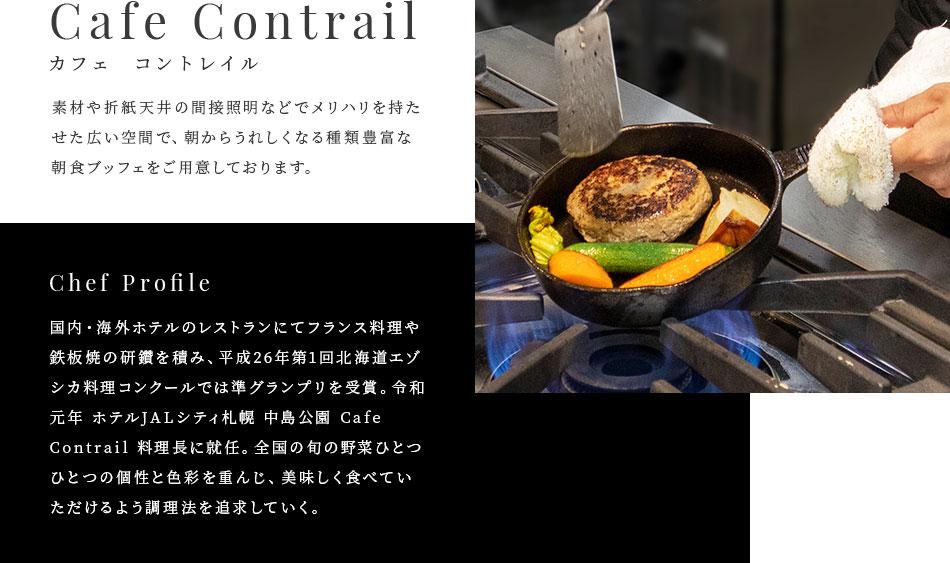 カフェ コントレイル